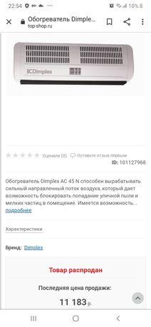 Продам Обогреватель Dimplex AC 45 N