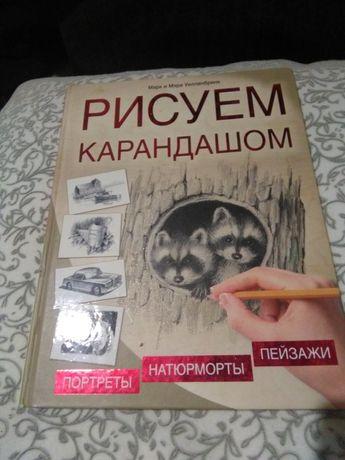 """Книга: """"Рисуем карандашом"""""""
