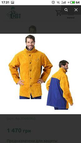 продам куртку сварщика, нова, непідійшов розмір