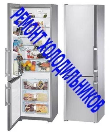 Ремонт холодильников на дому, с гарантией
