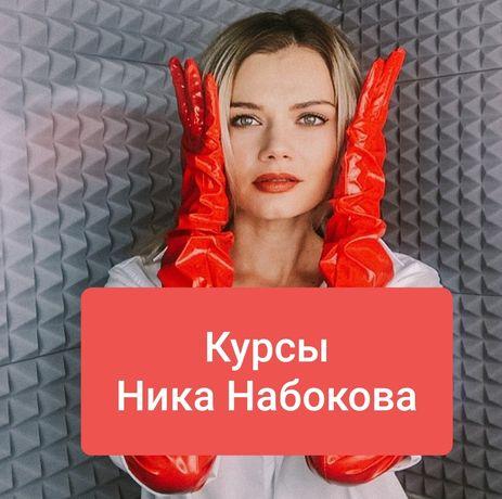 Ника Набокова.Курсы,Книги.Психология,отношения,антиодиночество