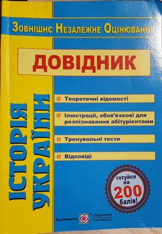 Посібник з історії  2020 р.