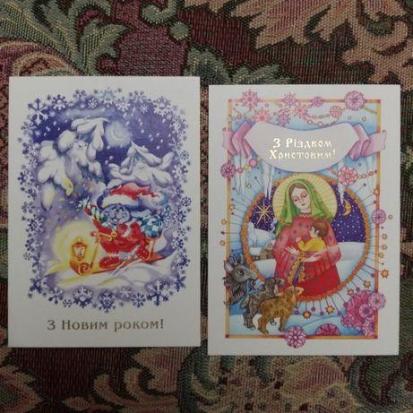 """Поштові листівки """"З Новим роком!"""", """"З Різдвом Христовим"""" 2001р"""