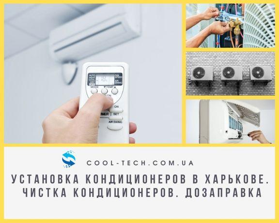 Чистка кондиционеров в Харькове и пригороде,заправка,ремонт,установка