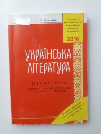 ЗНО. Українська література