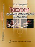 Психология музыкально-исполнительской деятельности. Учебное пособие