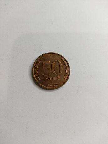 50 рублей 1993 год Россия не магнитные ММД ЛМД