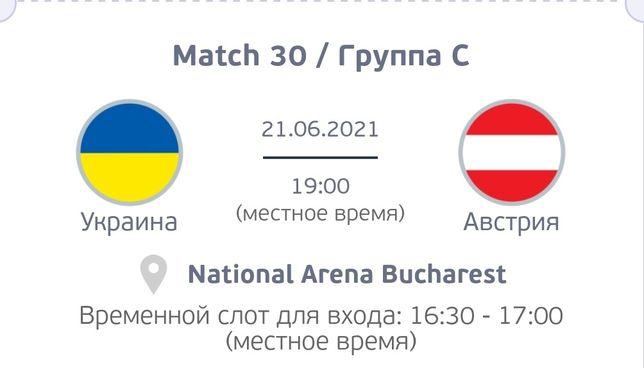 Білет на футбол. Україна - Австрія