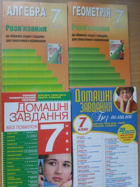 Учебники ГДЗ 7, 8 класс