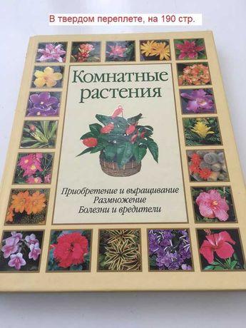 Книги комнатные растения и аквариум