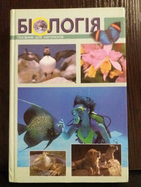 Книга Биология пособие для абитуриентов
