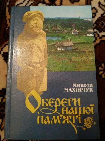 """""""Обереги нашей памяти"""" Махинчук Николай"""