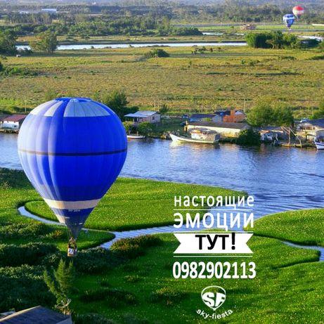 Полет на воздушном шаре в Киеве, в Днепре. Летим с нами!