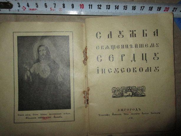 Служба святейшему сердцу Иисусовому 36 стр древнеслав церковный.