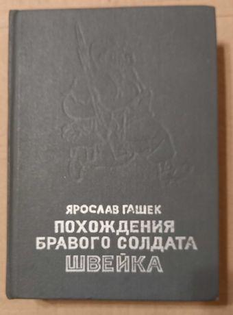 Похождения бравого солдата Швейка - Ярослав Гашек