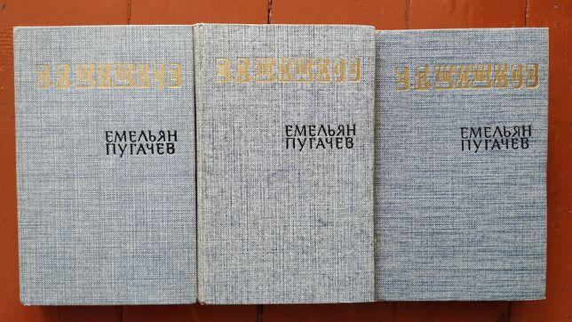 Книга Емельян Пугачев (Шишков)