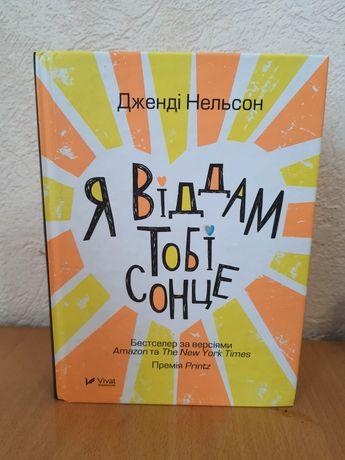 """Книга """" Я віддам тобі сонце"""""""
