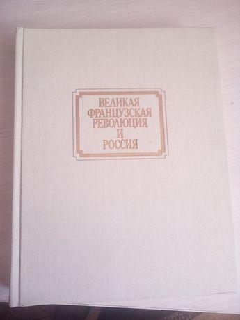 Великая Французская революция и царская Россия. (1989 )