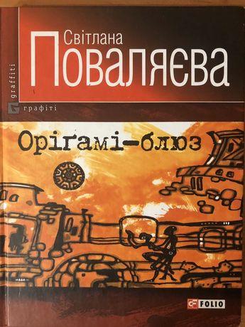 Книга, книжка «Орігамі-блюз» Світлана Поваляєва