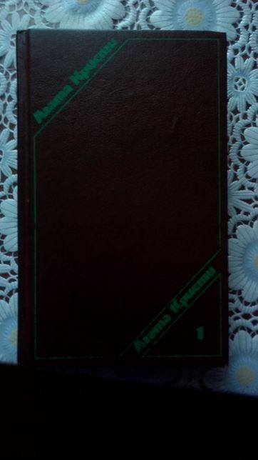Агата Кристи. В трех томах
