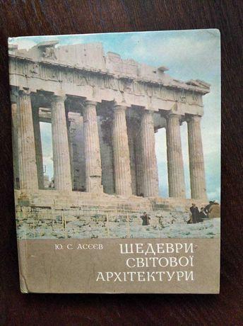 Ю.С. Асєєв. Шедеври світової літератури