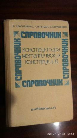 Справочник конструктора металлических конструкций, В.Т. Василенко