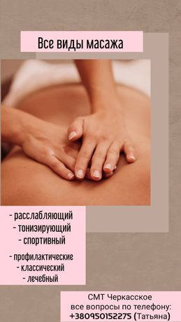 Все виды масажа. Недорого