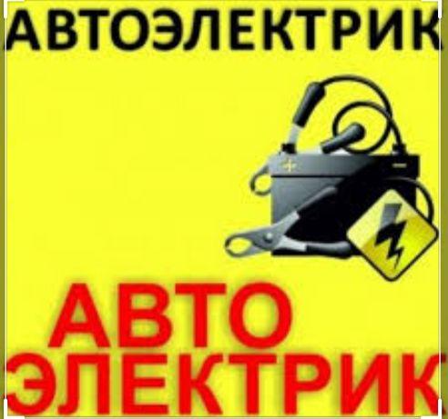 Автоэлектрик на л/б Каменское