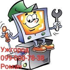 Настройка и ремонт компьютеров на дому