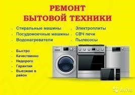 Ремонт духовок, бойлеров, стиральных машин, холодильников
