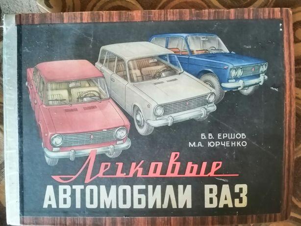 Альбом легковые автомобили ВАЗ Ершов Юрченко