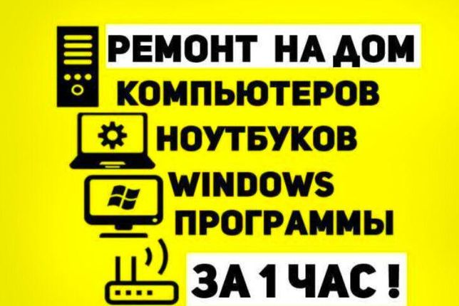 Ремонт компьютеров. Чистка ноутбука. Mac OS / Windows. Выезд на дом