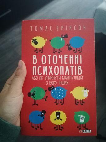 Продам книжку В оточенні психопатів