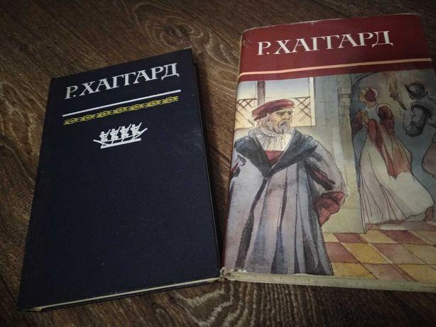 Лот 2 книги Р Хаггард Хозяйка блосхолма Лейденская Красавица
