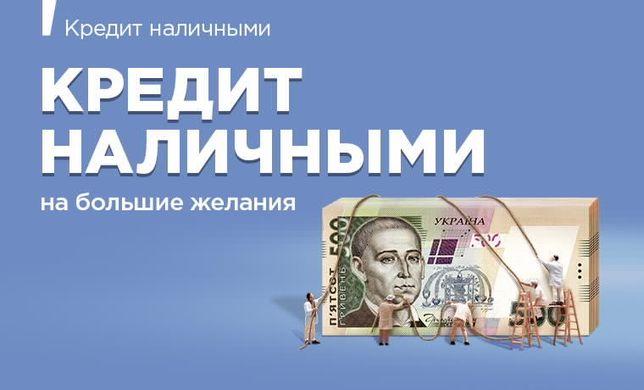 Кредит наличными, кредит на карту. Деньги от частного лица