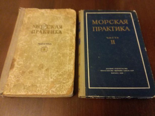Морская практика. Часть 1 и 2-я. (1953г и 1958 г. и.) раритет ВМФ.