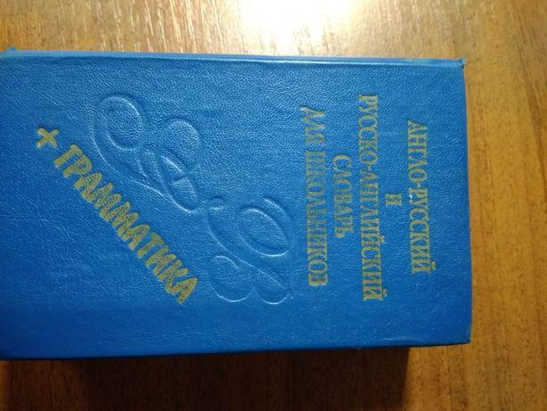 Англо-русский и русско-английский словарь для школьников.