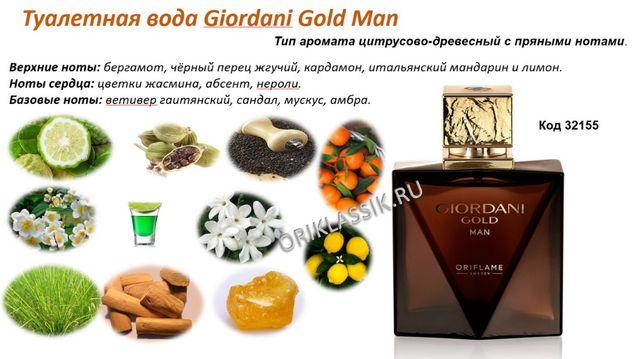 Giordani Gold Man Giordani Gold Original Giordani Gold Notte Oriflame