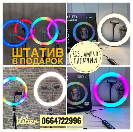 АКЦИЯ!Кольцевая LED лампа 30см, 33см +RGB ,штатив 2 м