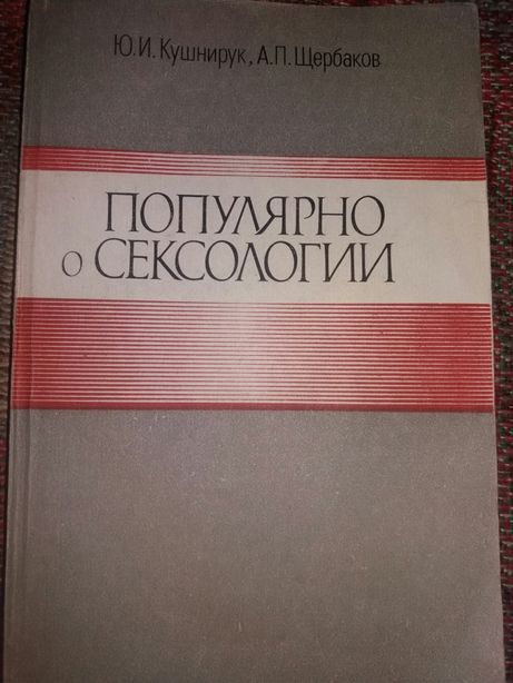 Кушнирук Щербаков Популярно о сексологии