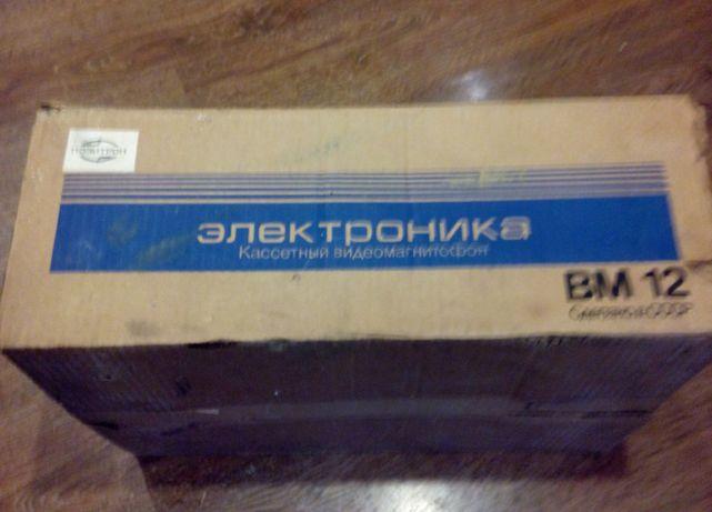 """кассетный видеомагнитофон """"Электроника"""" модель ВМ 12 Новый!"""
