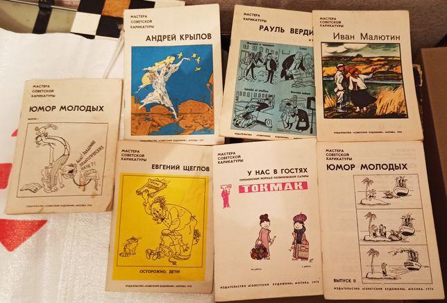 Майстера советской карикатуры 7 журналов