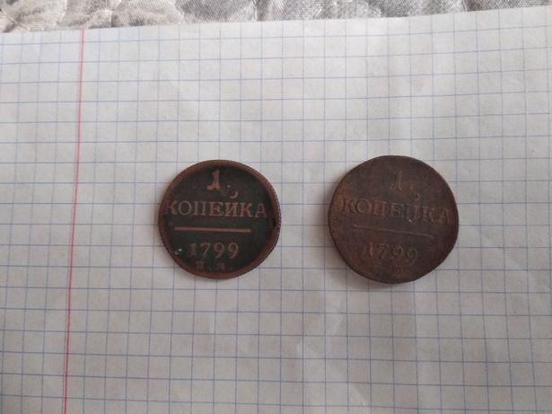1 копейка 1799 года (2 штуки)