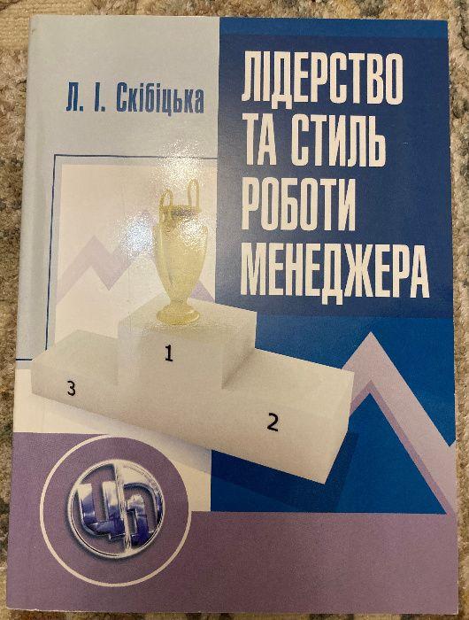 Лідерство та стиль роботи менеджера Белая Церковь - изображение 1