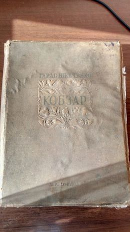 Кобзар,Тарас Шевченко 1939 року