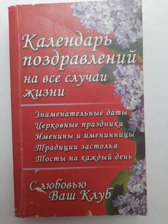 Книга привітань з різними святами