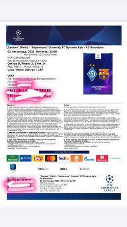 Билет Динамо-Барселона