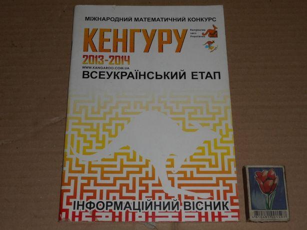 Міжнародний математичний конкурс Кунгуру 2013-2014 навчальний рік
