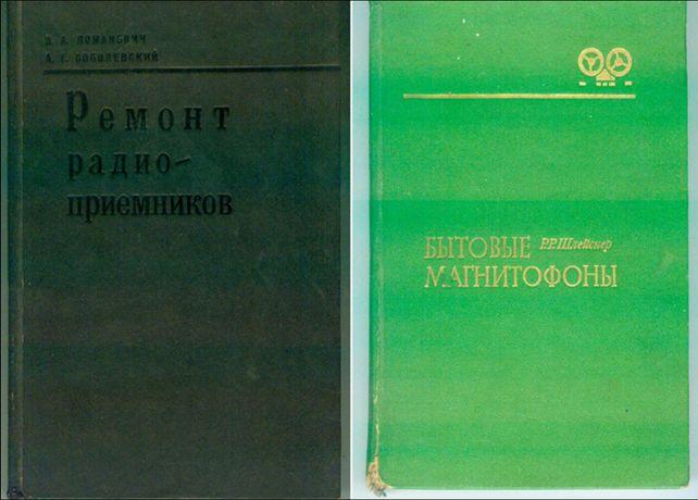 Шлейснер Р.-Бытовые магнитофоны; В.Ломанович-Ремонт радиоприемников
