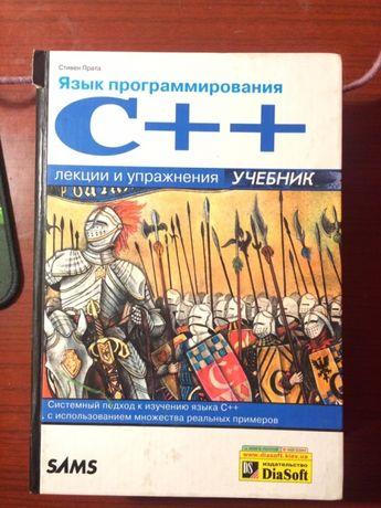 Стивен Прата.C++ лекции и упражнения.ООП.Программирование